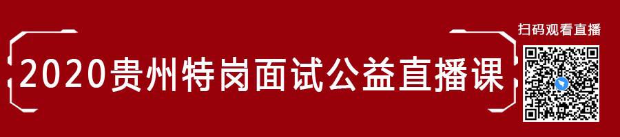 2020年贵州特岗教师面试公益直播课