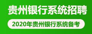 2020贵州银行系统