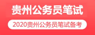 2020贵州公务员笔试