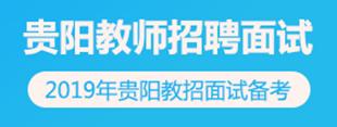 2019年贵阳教师招聘面试