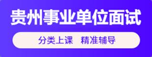 贵州事业单位面试
