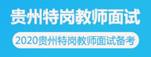 2020贵州特岗教师面试