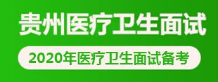 贵州医疗卫生招聘面试课程