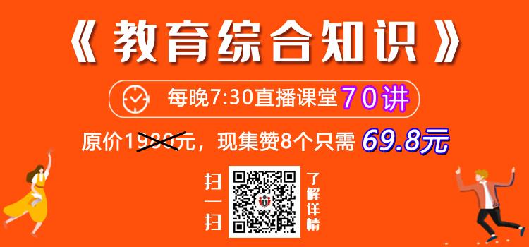 2020年贵州教师招聘笔试直播课