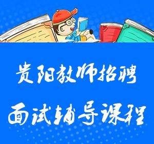 2019年贵阳教师面试辅导课程