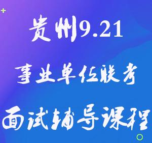 2019年贵州921事业单位面试课程