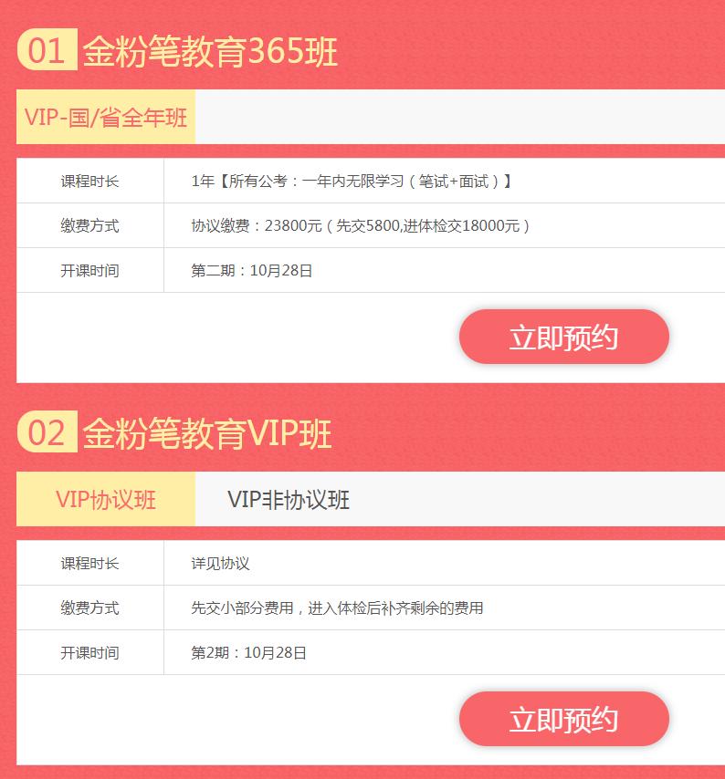 2020年贵州省公务员考试笔试课程