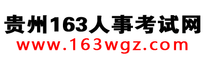 163贵州事业单位考试信息网|163贵州人事考试信息网|贵州163|招聘考试官网