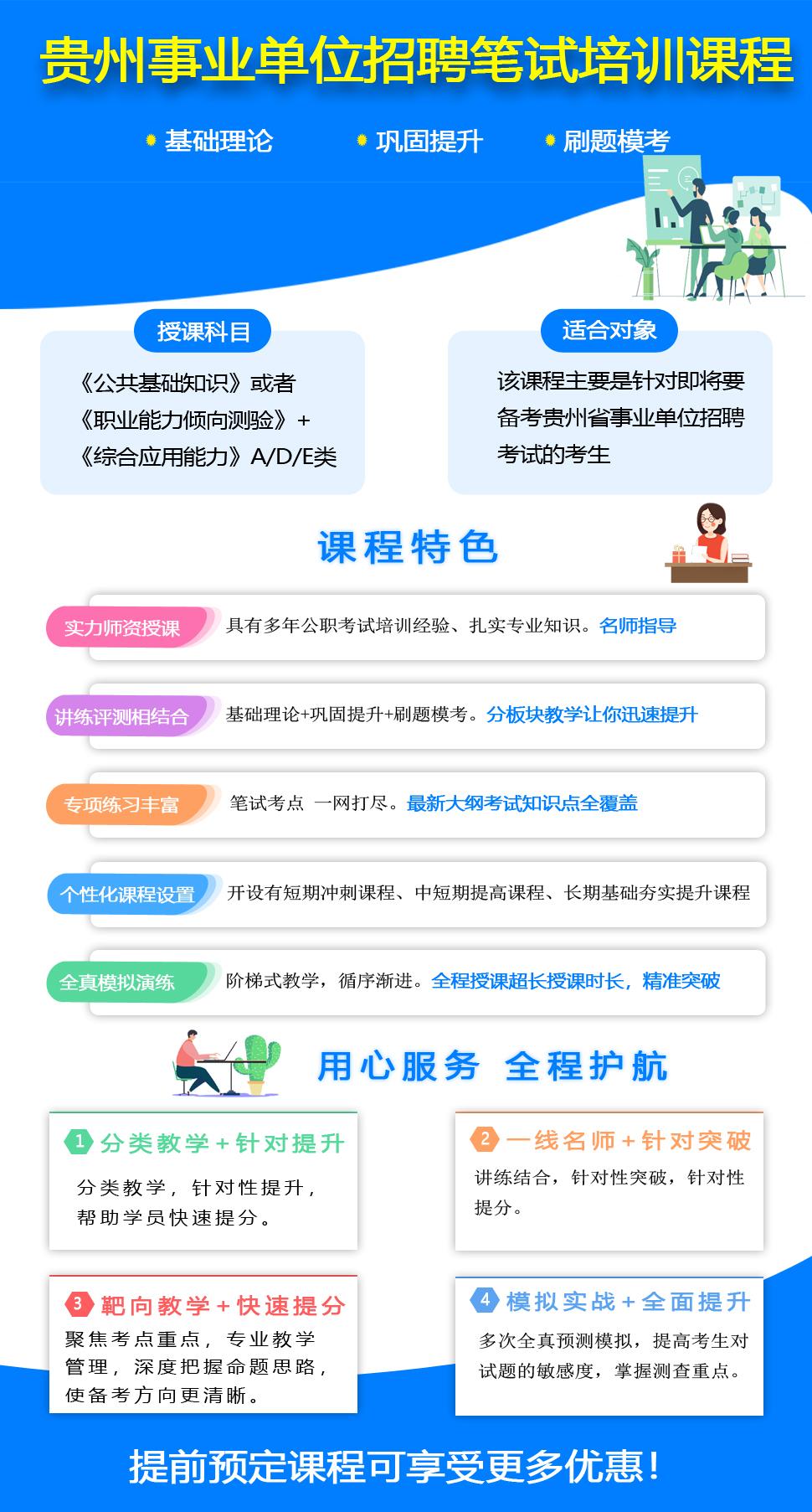 2021年贵州省事业单位招聘笔试培训课程